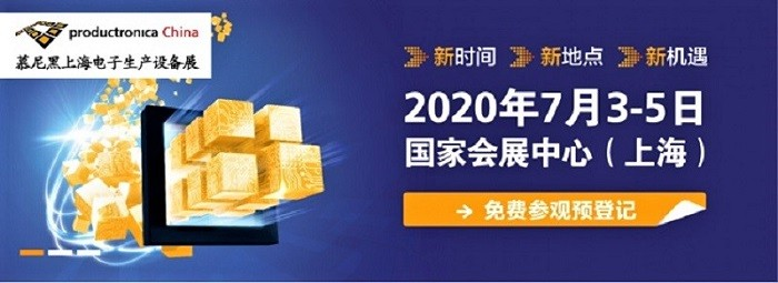 我們將在2020年在Productronica China展出